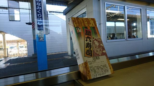 激安旅には、貧乏人もサクッと買える助六寿司が似合う