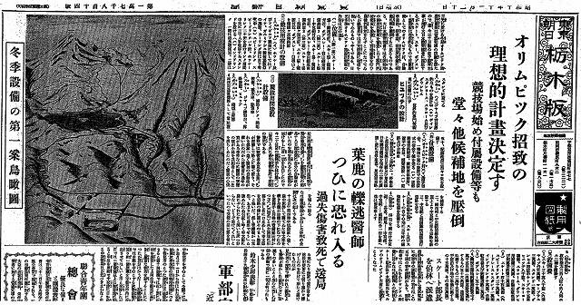 めざすは82年前に想定されていた候補地(朝日新聞栃木版1935年11月20日)