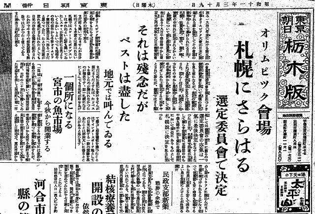 一旦は札幌に決定する(朝日新聞栃木版1936年3月19日号)
