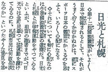 日光の熱狂ぶりを伝える記事(朝日新聞東京版1935年11月4日号)
