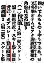 (朝日新聞栃木版 1935年11月20日号より)