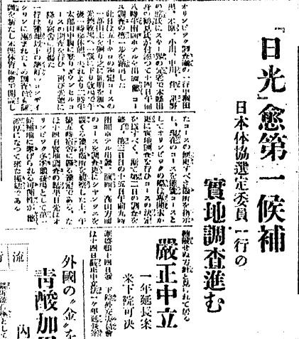 当時は「日光が第一候補」という報道もあった(下野新聞1936年2月16日号)