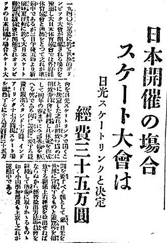 大日本スケート連盟が、「オリンピックのスケートは日光でやる」と勝手に決めてしまう始末。(下野新聞1935年4月5日号)