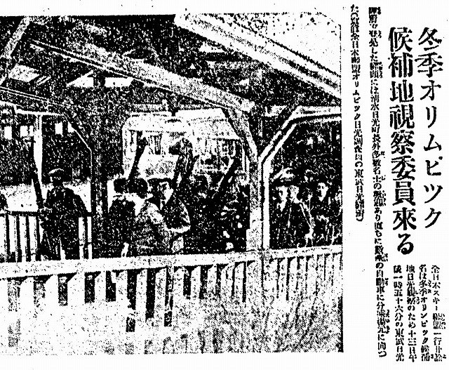 使節団の登場も大々的に伝えられる(下野新聞1936年2月14日より)