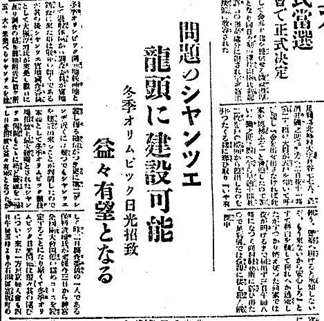 龍頭への建設が濃厚か(下野新聞1936年3月4日号)