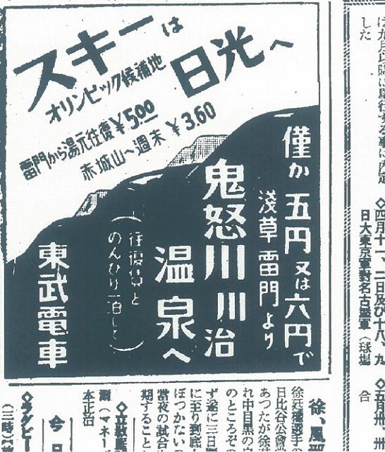オリンピック候補地時代の、日光旅行をすすめる広告(読売新聞1936年2月6日号より)