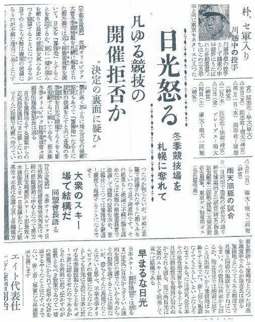 烈火の如く怒る、日光!(読売新聞1936年3月22日号)