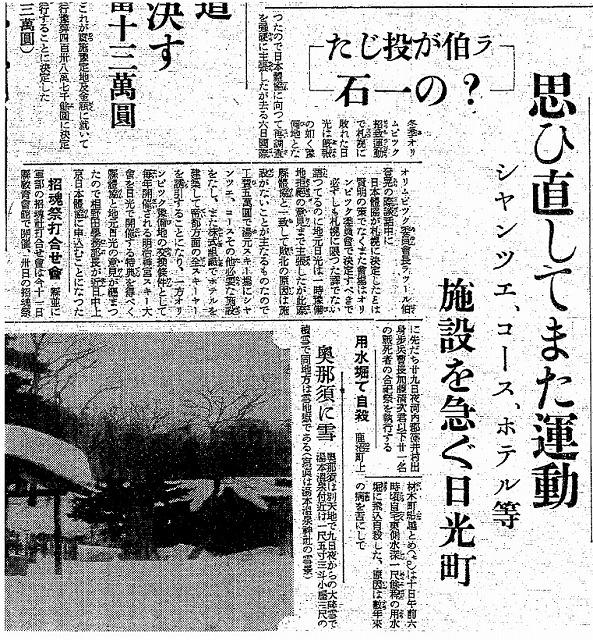 オリンピック委員会会長の「開催地は札幌とは限らない」の飛び出し、再び招致に熱が入る(左が読売新聞栃木版1936年4月8日号、右が1936年4月11日号)