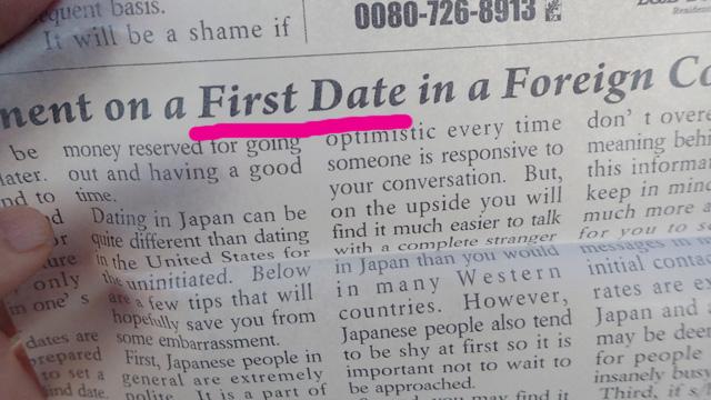 ファーストデート……?