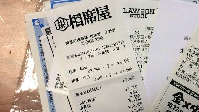 男性2名でお会計は7,560円