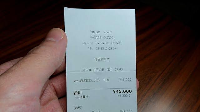 5回で4万5000円は高いのか安いのか