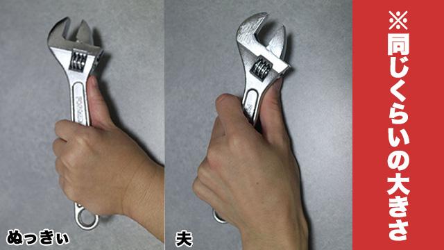 女性と男性の手では道具の見え方が違ってきます。私と夫の手で写真を撮るとかなりの違いが。