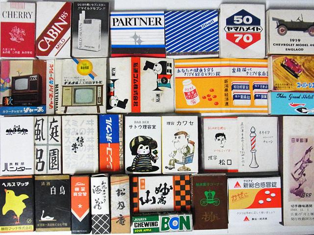 じいちゃんのマッチコレクション(一部)。果たして今でもお店はあるのだろうか?