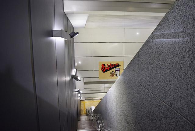 この階段の右の壁の向こうにエスカレーターがあり、大勢の人が「あぶない!!」を自動的に目にすることに。