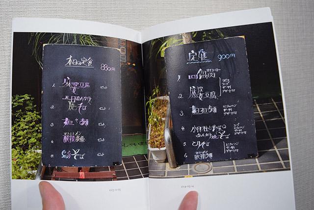 新宿御苑の中華料理店「太子楼」の手書きメニューを定点観測した『太子楼五體字類』という本もヤバいです。