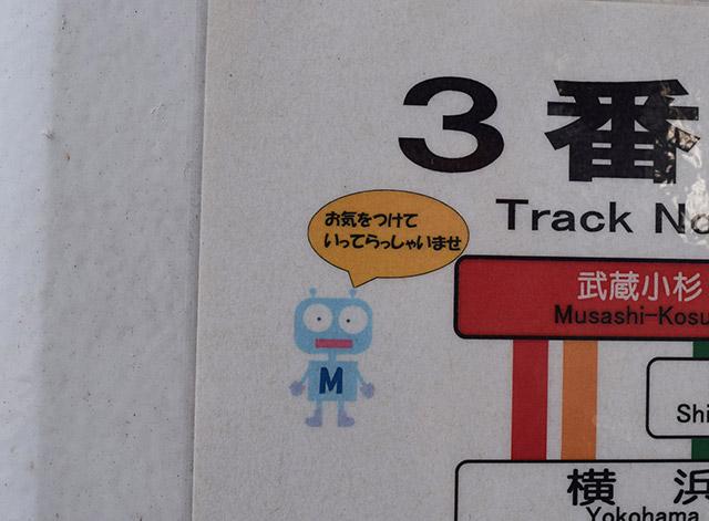 優しく声をかけてくれる「武蔵小杉駅のロボット」。なんとシンプルな形。