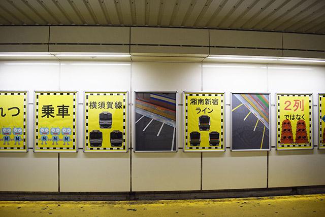 写真やイラストを交えて三列乗車を喚起している。