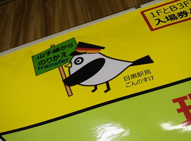 初めて存在を知った「目黒駅鳥ごんのすけ」。