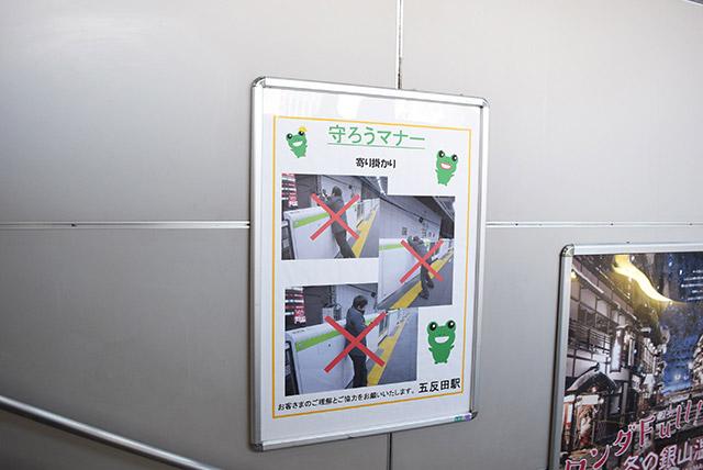 JR五反田駅の寄り掛かり注意ポスター。謎のかえるキャラは誰が作ったものなのか。