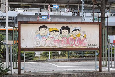 写真は五反田駅から少し離れたところにあった横断禁止看板。これもまた可愛い。