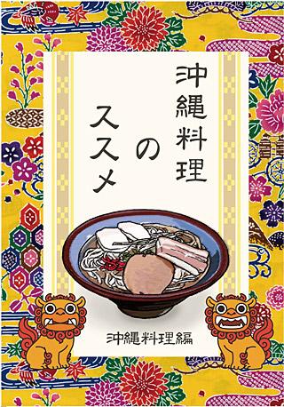 こんな本(ここで買えます)を作っている方です。沖縄そばはもう毎日のように食べていたとか。