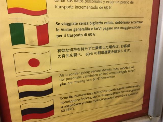 モノレール車内に掲示してある警告。日本語でも注意喚起