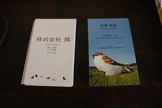 """「とりいれよう 暮らしに鳥を こころに鳥を」が会社のテーマ。しかし""""社鳥""""といい、""""アとりエ""""といい、いたるところに鳥ダジャレ。統一感が出せて、なんだかうらやましい鳥まみれっぷり。"""