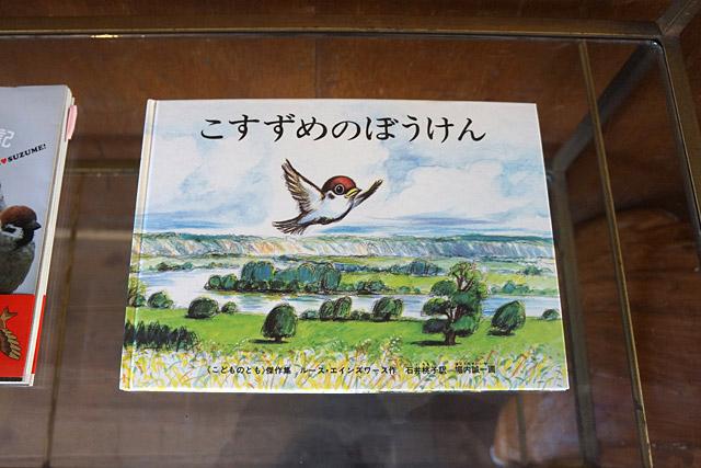 スズメに関する本も啓蒙の一環として展示。あああ、これ私が子供の頃(40年前)読んでた本だ!