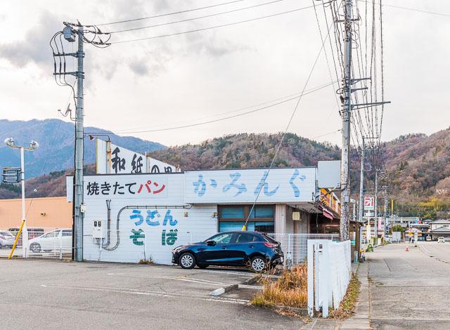 和紙の町であることをいかんなく表現したお店「かみんぐ」。