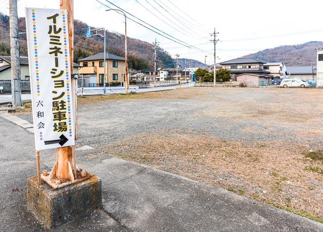 そろそろ現場が近くなってきた頃、あちこちに浮かれ電飾鑑賞者のための駐車場があらわれる。