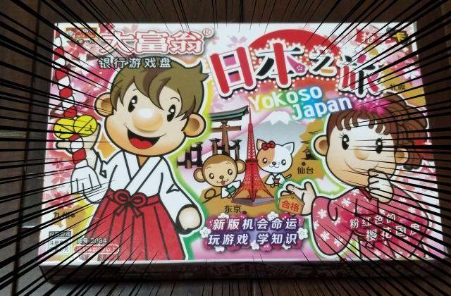 大富翁「日本之旅」 Yokoso Japan!!!