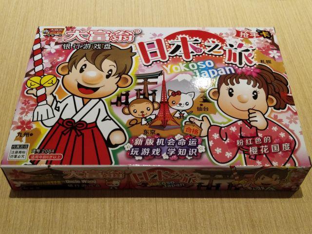 「玩遊戯 学知識(ゲームで知識を学ぶ)」 東京・仙台・札幌、で九州。爆買船が来てるのに。