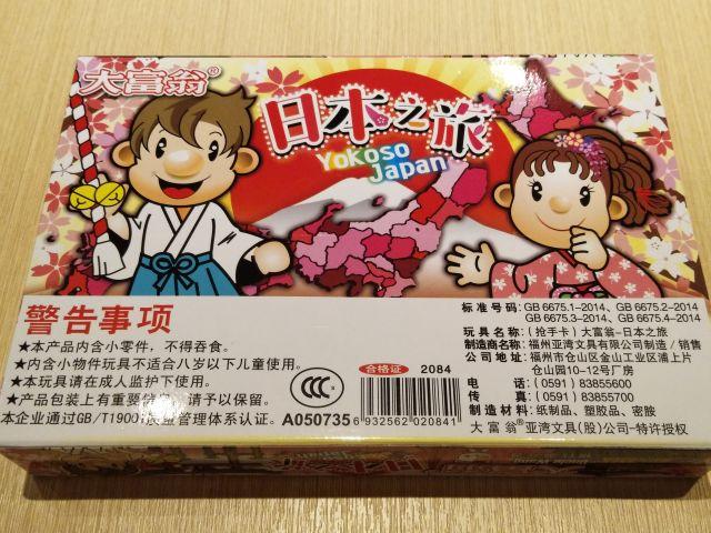日本といえば桜、都道府県全部ピンキーな国なのだ。