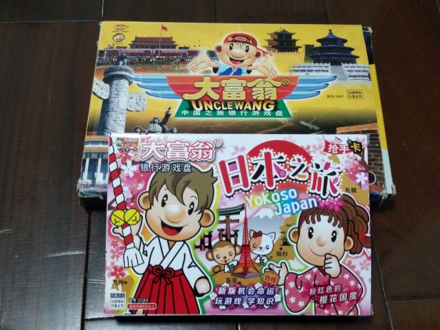 一番メジャーな中国版と比べてみた。中国版は万里の長城とか天安門広場がある。それに比べて日本よさそうな国じゃないか。