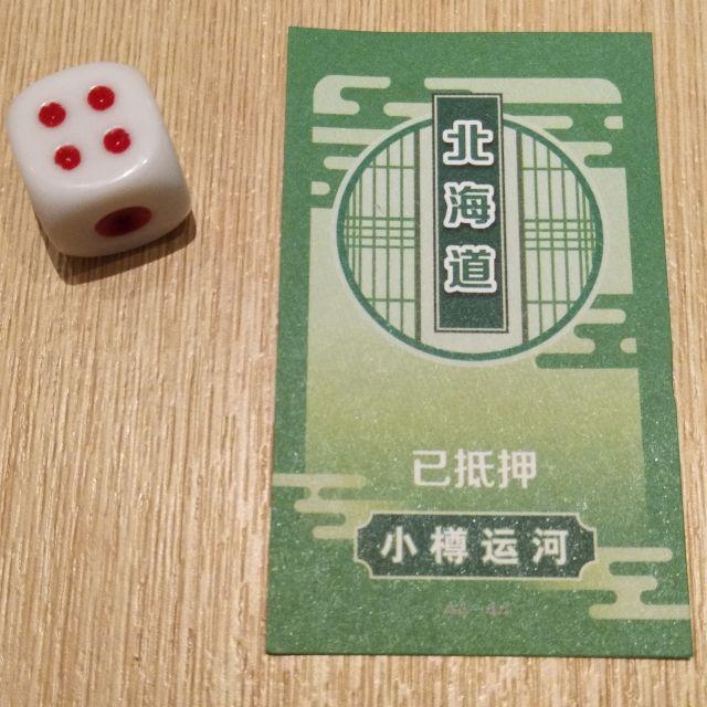 「小樽運河を中国マネーが差し押さえ!」とかシリアスな遊びではなく、ファミリー向けの気軽なゲームです。