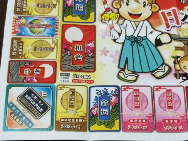 熊本、愛媛、広島、トヨタ博物館(名古屋市)、愛知、USJと続く。トヨタ博物館は長久手市だけど、細かいことはいいんだよ