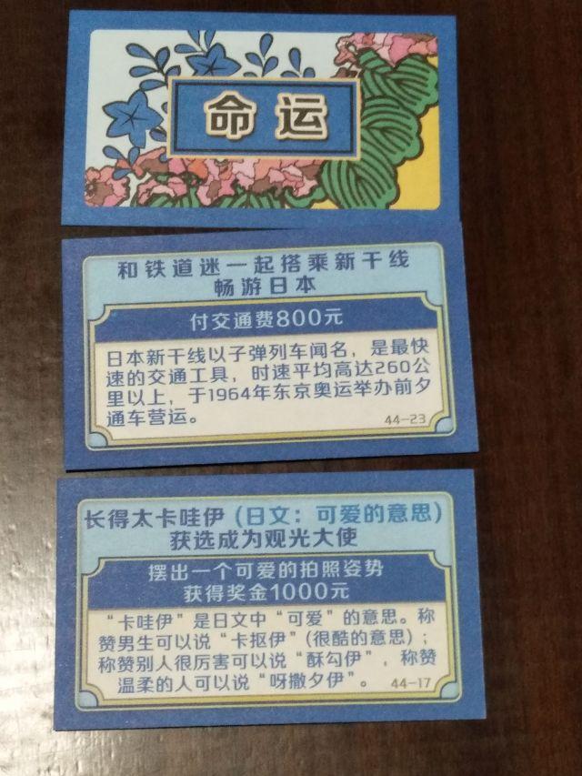 運命カード 「鉄道ファンと一緒に新幹線に乗り日本を旅する:800元払う」 「かわいいので観光大使となる。かわいいポーズをとって1000元貰う」