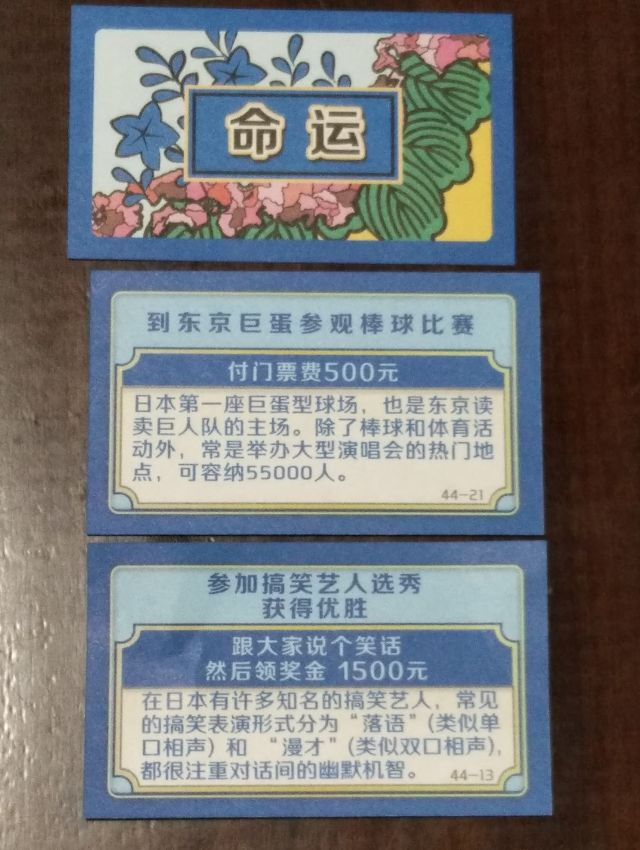 運命カード 「ビッグエッグで野球の試合を見る:500元はらう」 「お笑い芸人大会で優勝する:参加者を笑わせて1500元もらう」