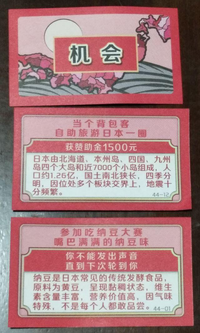 機会カード 「バックパッカーになり日本中を旅する:報奨金1500元もらう」 「納豆大会に参加し口内が納豆だらけに:次の番まで話せない」