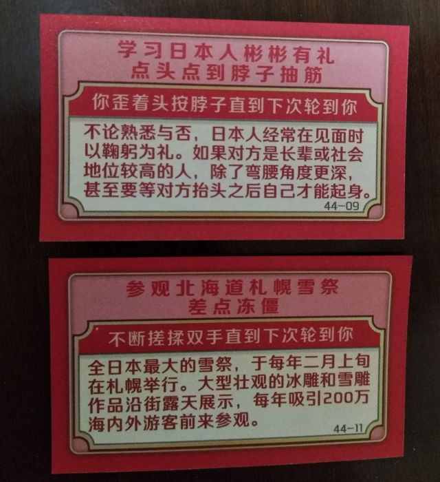 機会カード 「日本人のおじぎを学び、頸部けいれんに:次の番まで首をかたむけ首のマッサージをする」 「札幌雪祭りで凍死しそうになる:次の番まで両手の手をもむ」