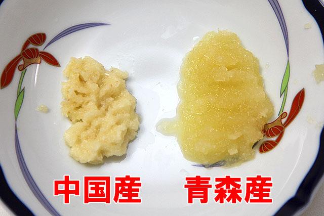 青森産と中国産のニンニクはどう違うか(デジタルリマスター版 ...