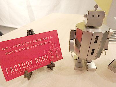 組立済のFACTORY ROBO。元は1枚のステンレス板です。