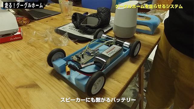 強力なバッテリーによって走るグーグルホームが実現する