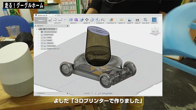 3Dプリンターでグーグルホームの足が作られた