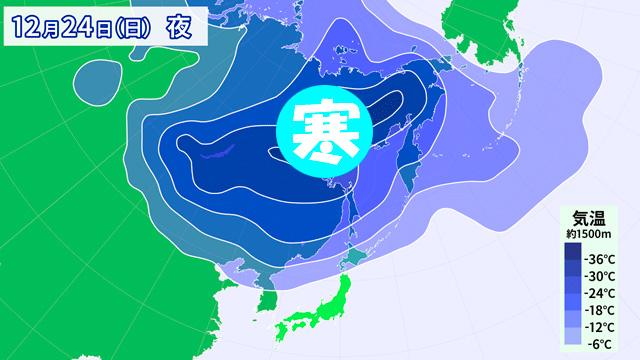 今度の日曜(24日)は、寒気は北へ少し退く。