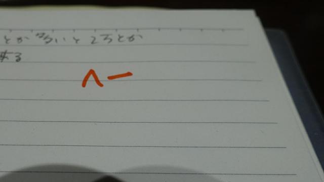 そのペンを使わせてもらって感嘆の声をそのまま書いた
