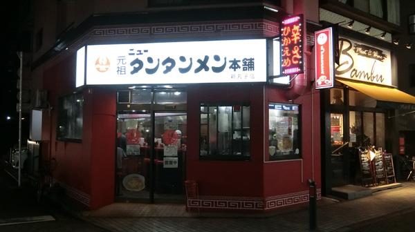 東急東横線新丸子駅から徒歩2分のところにある新丸子店。
