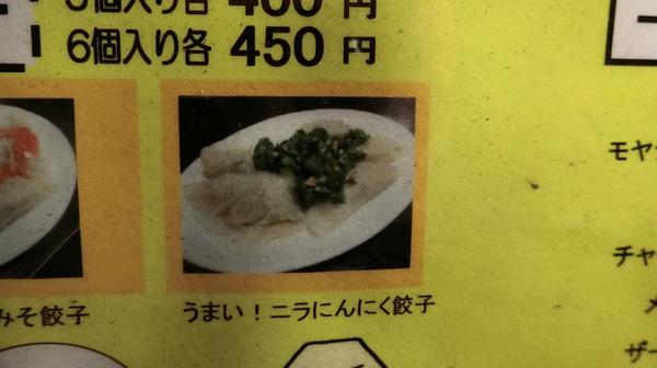 「うまい! ニラにんにく餃子」商品名の前にうまいと書いてあるので、確実にうまい。