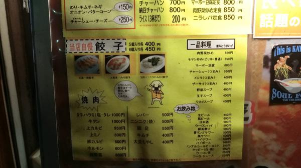 左下に焼肉と書いてある。焼肉はいつだって食べたい。