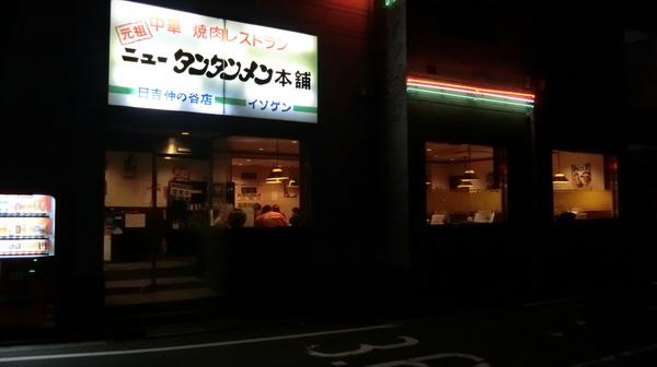 そのお店が日吉中の谷店である。